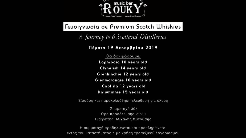 Γευσιγνωσία σε Premium Whisky